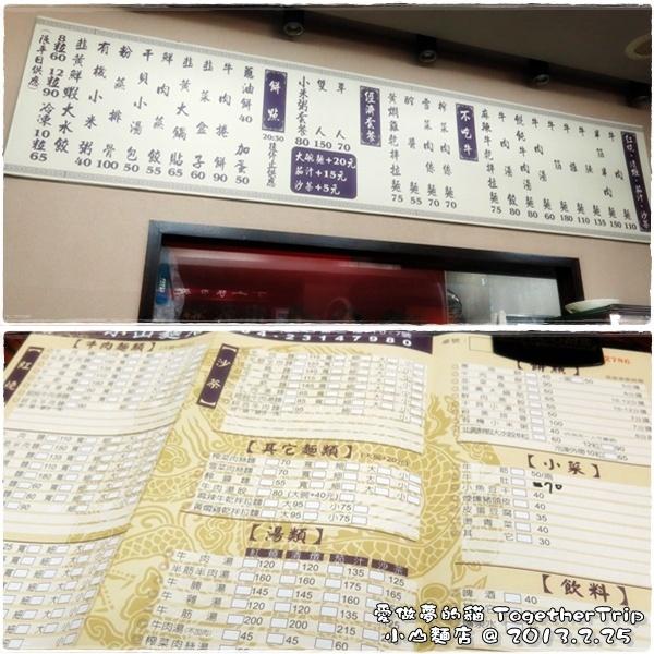 小山麵館:0225a03.jpg
