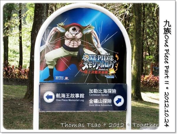 九族文化村 - One Piece Part II:1024a12.JPG