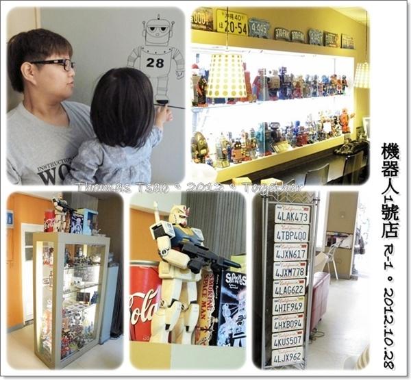 機器人1號店:1028b05.jpg