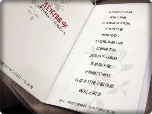 Joanne Wedding。全國大飯店。Taichung:2012.04 082.JPG