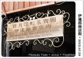 日月潭伊達邵碼頭商店街:1023b01.JPG