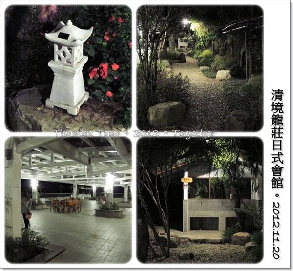 清境龍莊日式會館:1120c10.jpg