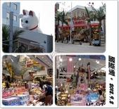 沖繩五天四夜家庭自助旅:0902d28.jpg
