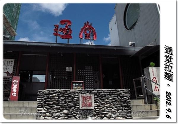 沖繩五天四夜家庭自助旅:0906b01.JPG