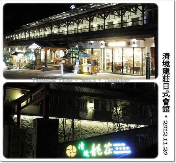 清境龍莊日式會館:1120c11.jpg