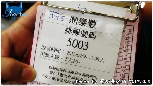 鼎泰豐:0909d02b.JPG