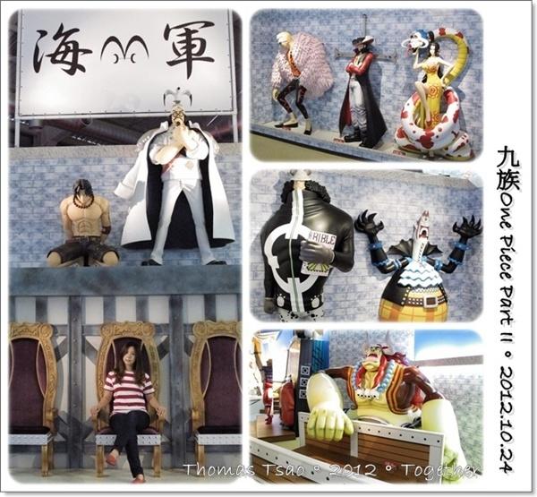 九族文化村 - One Piece Part II:1024a22.jpg