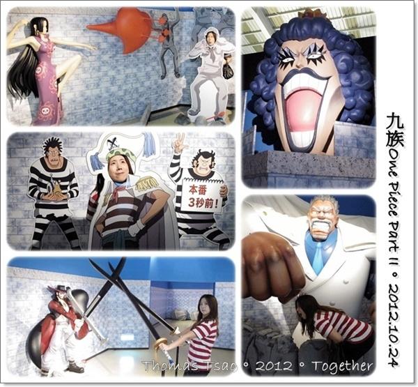 九族文化村 - One Piece Part II:1024a23.jpg
