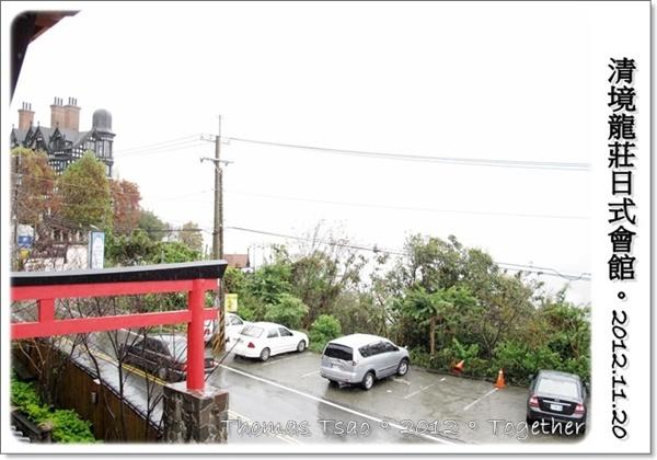 清境龍莊日式會館:1120c12.JPG