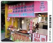 日月潭伊達邵碼頭商店街:1023b18.JPG