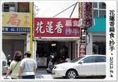 2012花蓮三天兩夜行:0804a02.JPG