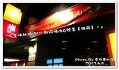 胡同燒肉:0405a01.JPG
