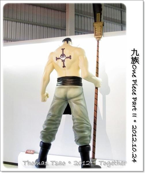 九族文化村 - One Piece Part II:1024a27.JPG