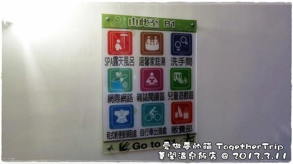 華閣溫泉飯店:0311a04.JPG