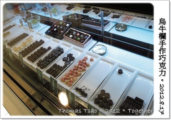 烏牛欄手作巧克力:0817b02.JPG