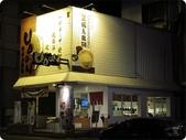 UDON讚歧烏龍麵。Taichung:2012.04 070.JPG