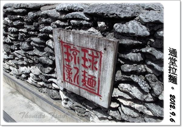 沖繩五天四夜家庭自助旅:0906b18.JPG