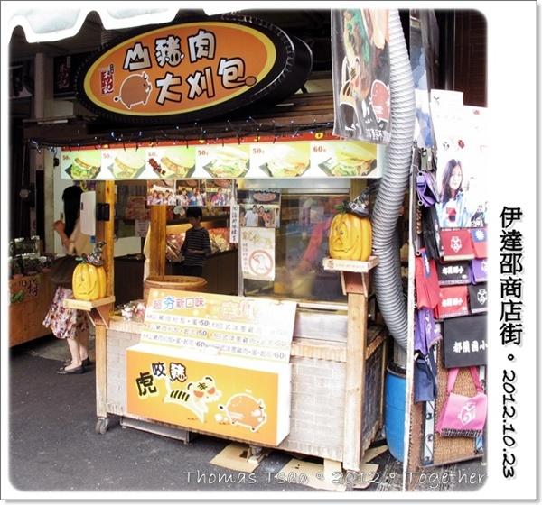 日月潭伊達邵碼頭商店街:1023b11.JPG