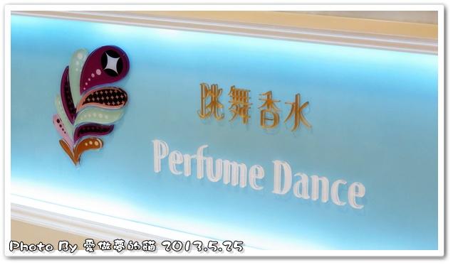跳舞香水:0525b01.JPG