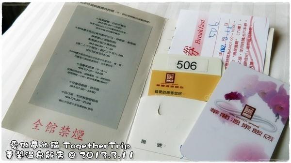華閣溫泉飯店:0311a09.JPG