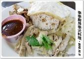 泰泰廚房泰式料理:1011a07.JPG