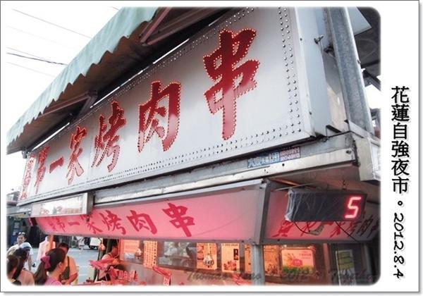 2012花蓮三天兩夜行:0804b01.JPG