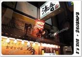 沖繩五天四夜家庭自助旅:0902e10.JPG