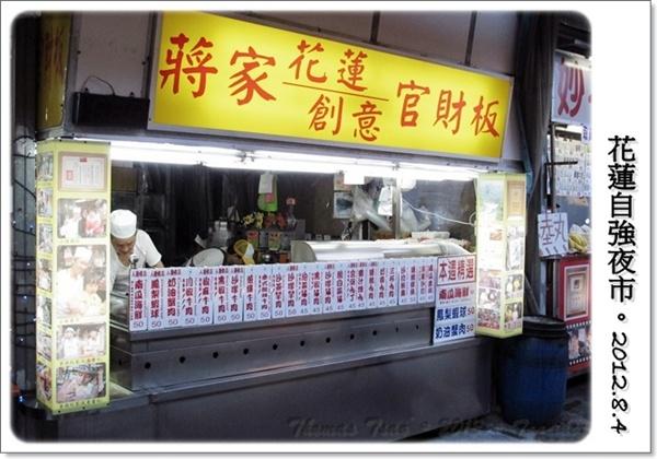 2012花蓮三天兩夜行:0804b03.JPG