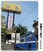 2012花蓮三天兩夜行:0815a01.JPG