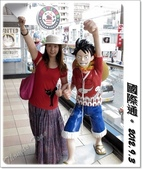 沖繩五天四夜家庭自助旅:0903b16.JPG