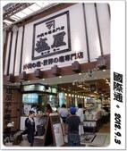 沖繩五天四夜家庭自助旅:0903b21.JPG