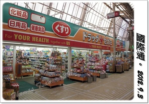 沖繩五天四夜家庭自助旅:0903b22.JPG