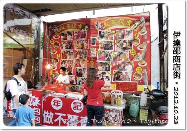 日月潭伊達邵碼頭商店街:1023b03.JPG