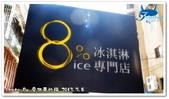 8%ice 冰淇淋專門店:0708b01.JPG