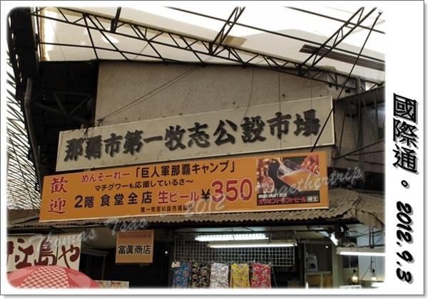 沖繩五天四夜家庭自助旅:0903b23.JPG
