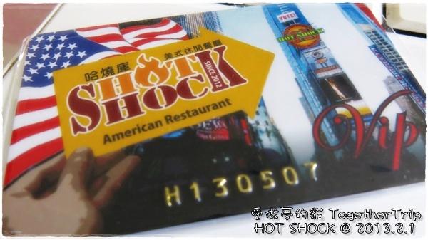 HOT SHOCK 哈燒客 美式休閒餐廳:0201a11.JPG