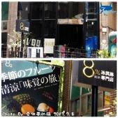 8%ice 冰淇淋專門店:0708b02.jpg