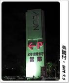 沖繩五天四夜家庭自助旅:0905e04.JPG