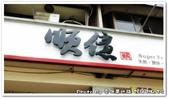 順億鮪魚專賣:0429a01.JPG