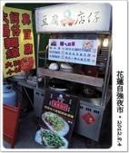 2012花蓮三天兩夜行:0804b07.JPG