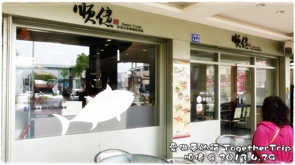 順億鮪魚專賣:0429a02.JPG