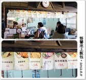 2012花蓮三天兩夜行:0815a08.jpg