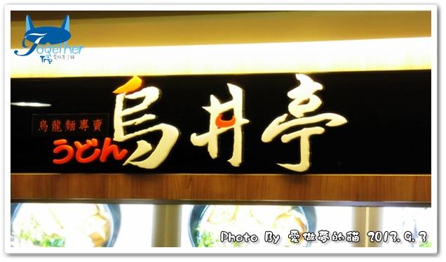 烏丼亭烏龍麵專賣:0903a01.JPG