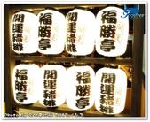 福勝亭:0603a01.JPG