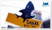 鯊魚咬吐司 Shark Bites Toast:0827a01.JPG