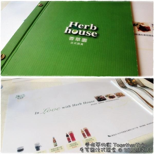 香草園法式蔬食:1213a03.jpg