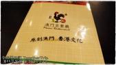 澳門茶餐廳:0212b03.JPG