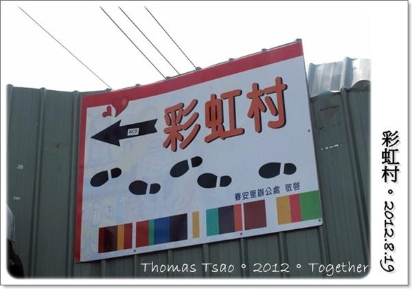 彩虹村:0819c01.JPG