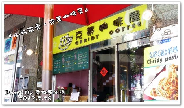 克蒂咖啡屋:0228a01.JPG