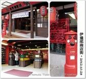 日月潭伊達邵碼頭商店街:1023b21.jpg
